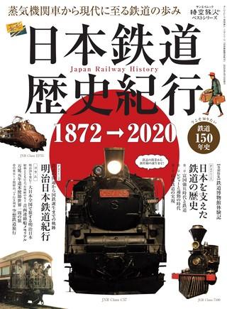 時空旅人別冊 日本鉄道歴史紀行