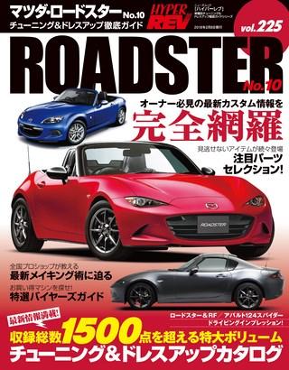 HYPER REV(ハイパーレブ) Vol.225 マツダ・ロードスター No.10