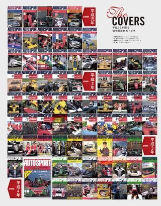 【無料】平成30年間のオートスポーツ 表紙一覧