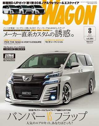 STYLE WAGON(スタイルワゴン) 2019年8月号