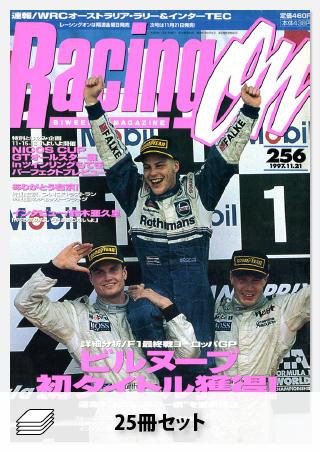 Racing on 1997年セット[全25冊]