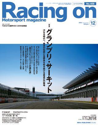 Racing on(レーシングオン) No.409