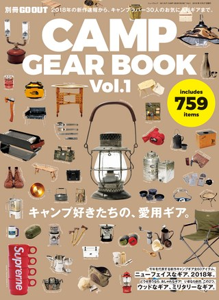 GO OUT(ゴーアウト)特別編集 GO OUT CAMP GEAR BOOK Vol.1