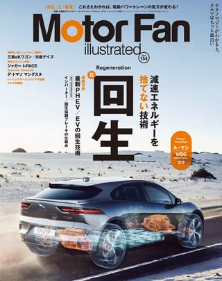Motor Fan illustrated(モーターファンイラストレーテッド) Vol.154