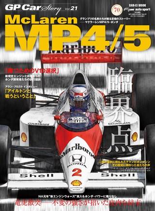GP Car Story(GPカーストーリー) Vol.21 McLaren MP4/5