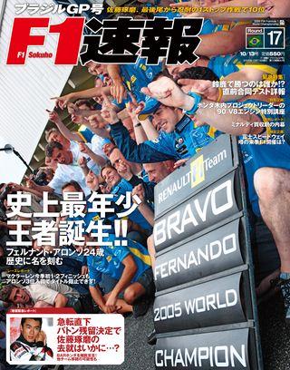 F1速報(エフワンソクホウ) 2005 Rd17 ブラジルGP号