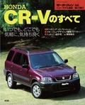 ニューモデル速報 すべてシリーズ 第173弾 CR-Vのすべて