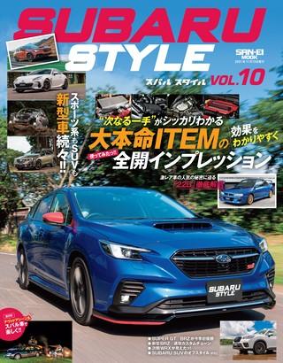 SUBARU STYLE(スバルスタイル) Vol.10