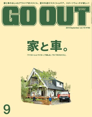 GO OUT(ゴーアウト) 2019年9月号 Vol.119