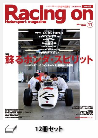 セット Racing on 2006年セット[全12冊]