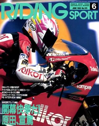 1993年6月号 No.125