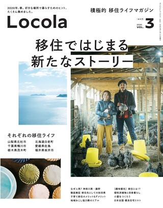 ロコラ ─積極的 移住のすすめ─ Vol.03