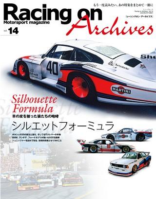 Racing on Archives(レーシングオンアーカイブス) Vol.14
