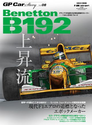 Vol.08 Benetton B192
