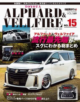 STYLE RV(スタイルRV) Vol.149 トヨタ アルファード&ヴェルファイア No.15