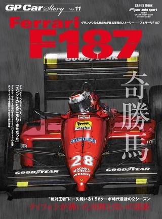 Vol.11 Ferrari F187