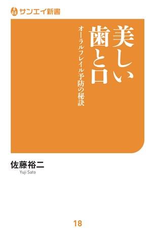 三栄新書 美しい歯と口 オーラルフレイル予防の秘訣
