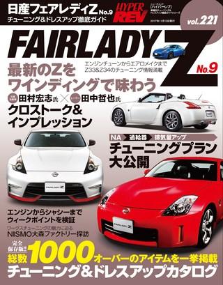 Vol.221 日産フェアレディZ No.9