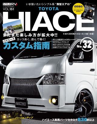 Vol.151 トヨタ ハイエース No.32