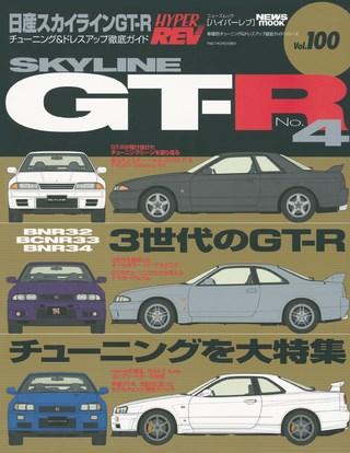 Vol.100 日産 スカイラインGT-R No.4