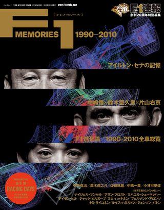 20周年 F1 MEMORIES