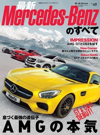 ニューモデル速報 インポートシリーズ Vol.49 2015-2016年 最新メルセデス・ベンツのすべて