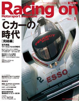 Racing on(レーシングオン) No.402