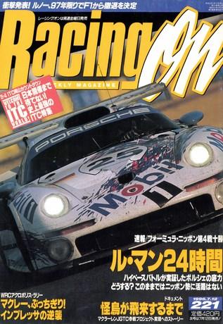 Racing on(レーシングオン) No.221
