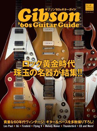 ギブソン'60sギターガイド
