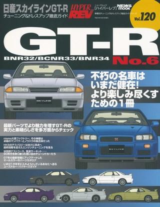 Vol.120 日産 スカイラインGT-R No.6
