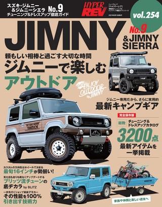 Vol.254 スズキ・ジムニー&ジムニーシエラ No.8