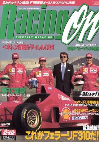 Racing on(レーシングオン) No.212