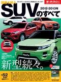 2012-2013年 国産&輸入SUVのすべて