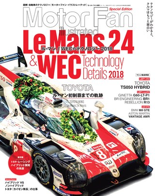 Motor Fan illustrated(モーターファンイラストレーテッド)特別編集 ル・マン/WECのテクノロジー 2018