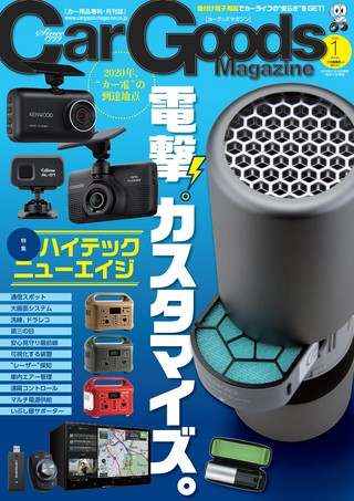Car Goods Magazine(カーグッズマガジン) 2020年1月号