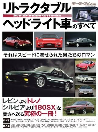 ニューモデル速報 歴代シリーズ リトラクタブルヘッドライト車のすべて