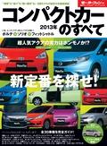 ニューモデル速報 統括シリーズ 2013年 コンパクトカーのすべて
