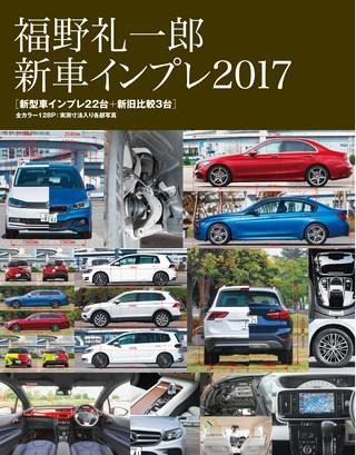 Motor Fan illustrated(モーターファンイラストレーテッド)特別編集 福野 礼一郎 新車インプレ2017