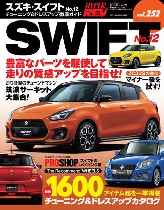 Vol.252 スズキ・スイフト No.12