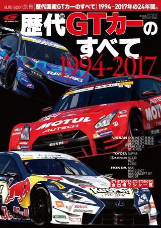 歴代国産GTカーのすべて 1994-2017