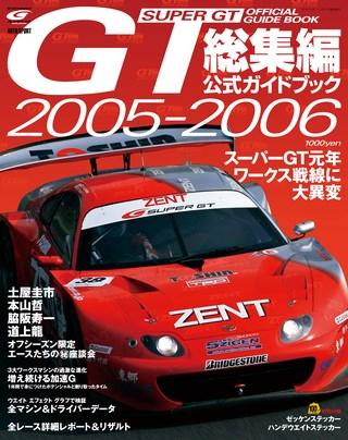 2005-2006 総集編
