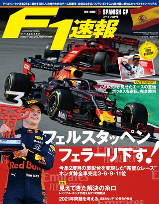 F1速報(エフワンソクホウ) 2019 Rd05 スペインGP号