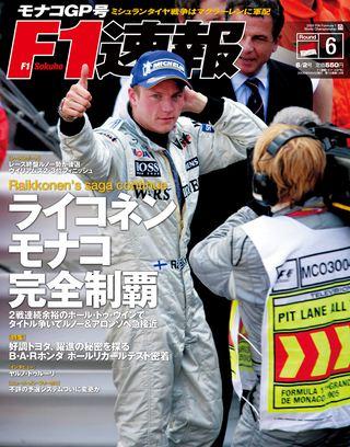F1速報(エフワンソクホウ) 2005 Rd06 モナコGP号