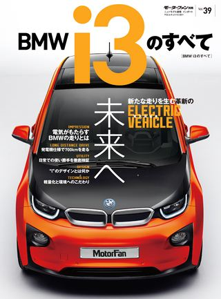 Vol.39 BMW i3のすべて