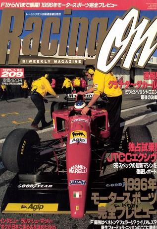 Racing on(レーシングオン) No.209