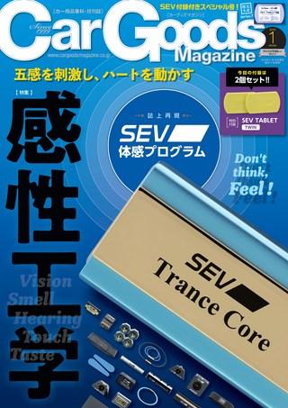 Car Goods Magazine(カーグッズマガジン) 2019年1月号