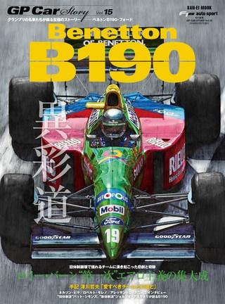 Vol.15 Benetton B190