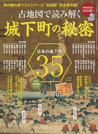 ベストシリーズ 伊能図完成200年! 古地図で読み解く城下町の秘密