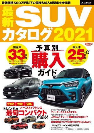 最新SUVカタログ2021