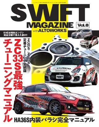 SWIFT MAGAZINE with アルトワークス Vol.8